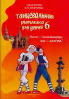 dvd и cd по спортивным бальным танцам: